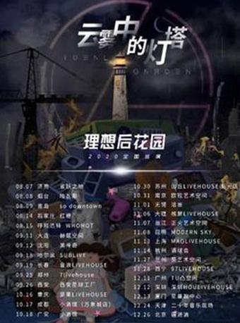 理想后花园 2020巡演昆明站