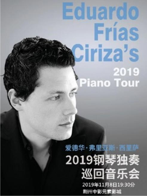 爱德华•弗里亚斯•西里萨钢琴独奏音乐会