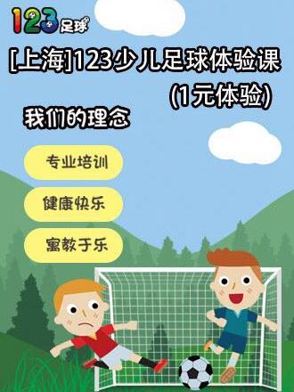 123少儿足球体验课(1元体验)