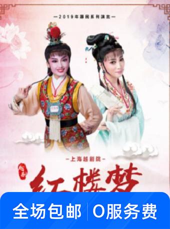 越剧《红楼梦》深圳站2019