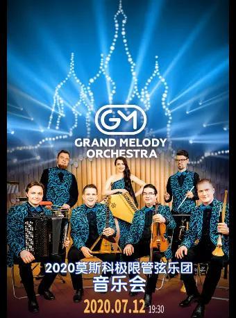 莫斯科極限管弦樂團音樂會