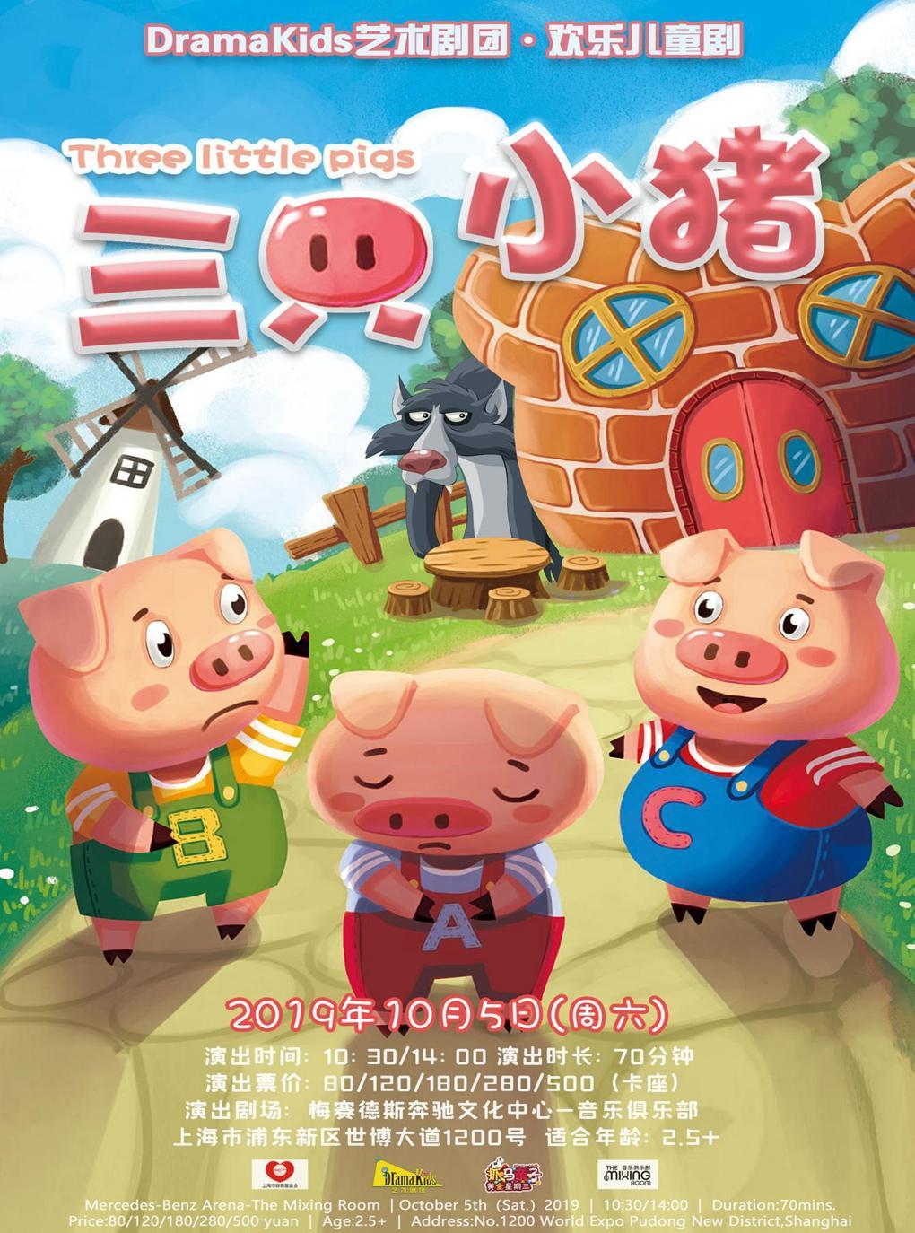 儿童剧《三只小猪 》