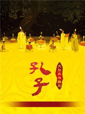 中国歌剧舞剧院《孔子》