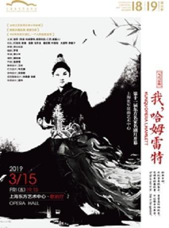 上海张军昆曲《我,哈姆雷特》