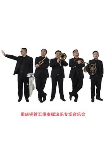 铜管五重奏摇滚乐音乐会