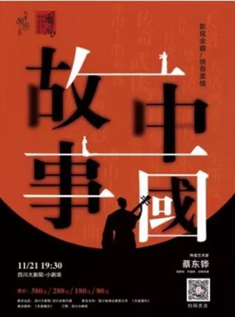 """【成都】""""国风音乐会""""之《中国故事》"""