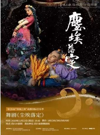 """【成都】""""蓉城之秋""""舞剧《尘埃落定》"""