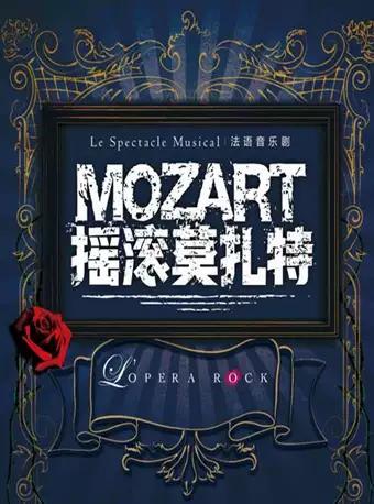 【定金预定】法语音乐剧《摇滚莫扎特》