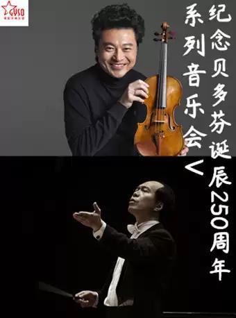 贝多芬诞辰250周年系列音乐会V