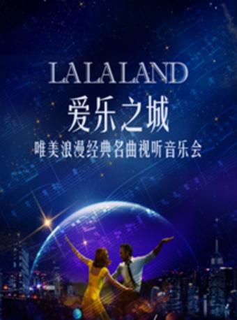 """爱乐之城""""LALALAND""""音乐会"""