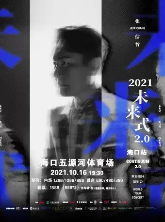 张信哲「未来式 2.0」演唱会—海口站