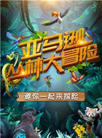 打开艺术之门系列-《亚马逊丛林大冒险》