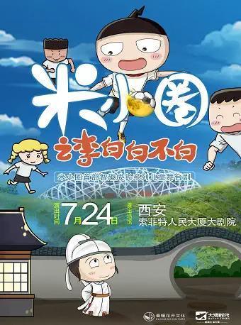 【西安】儿童成长舞台剧《米小圈之李白白不白》
