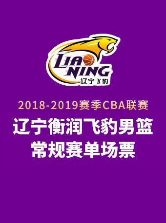 CBA常规赛|辽宁本钢VS新疆广汇汽车