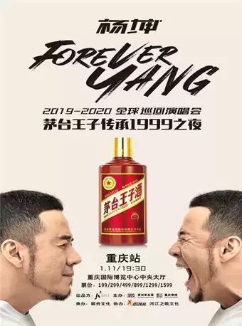 杨坤重庆演唱会