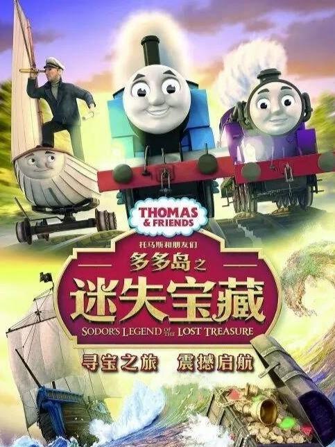 托马斯2 迷失宝藏