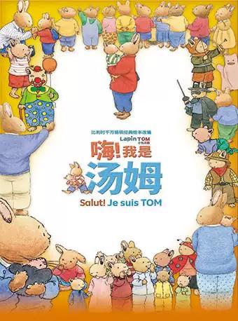 亲子剧 《嗨!我是汤姆》