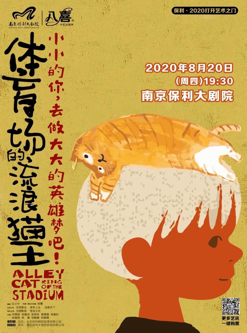 儿童舞台剧 《体育场的流浪猫王》