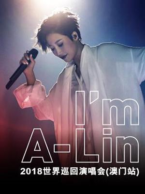 A-Lin澳门演唱会