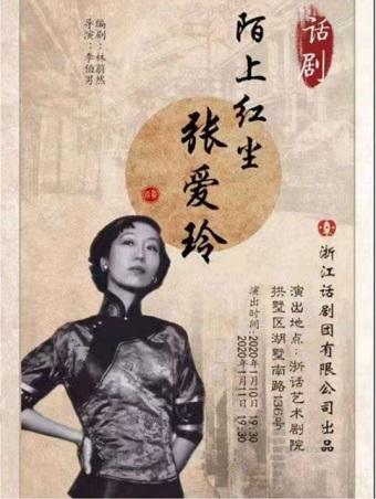 杭州-话剧《陌上红尘张爱玲》
