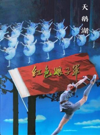 红色经典芭蕾舞剧+古典芭蕾天鹅湖