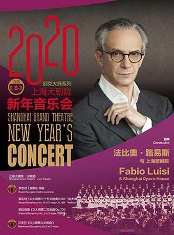 上海歌剧院2020演出季开幕演出 上海