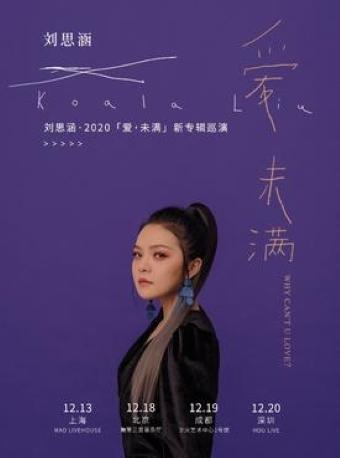 刘思涵   爱,未满巡回演唱会 深圳站