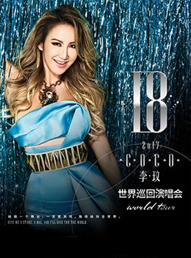 李玟上海演唱会