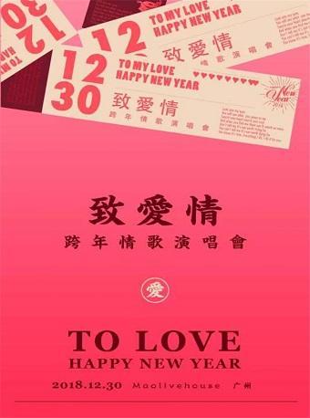 跨年演唱会《致爱情》