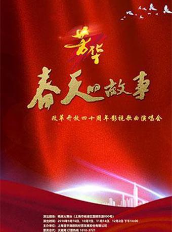 军旅歌唱家改革开放四十周年经典老歌演唱会