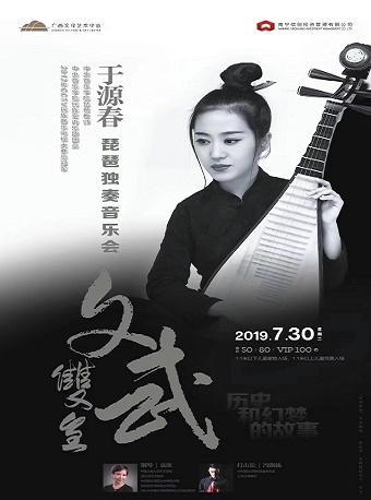 《文武双全》——于源春琵琶独奏音乐会