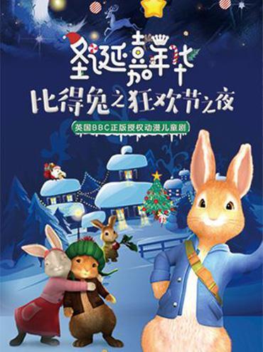 圣诞嘉年华之比得兔守护圣诞节