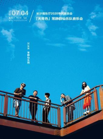 2020「天青色 」常静群仙乐队音乐会