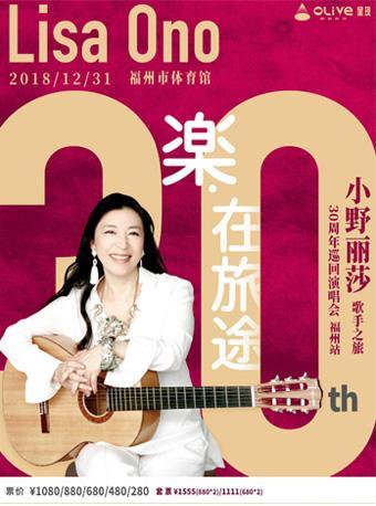 【买一送一】小野丽莎巡回演唱会