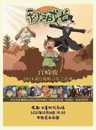 宫崎骏音乐会《秋之成长》