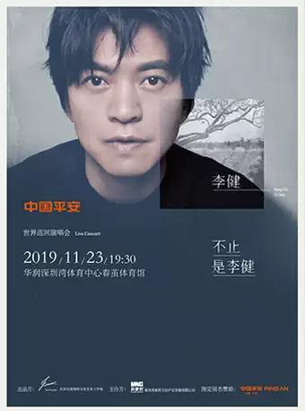 李健世界巡回演唱会 深圳站