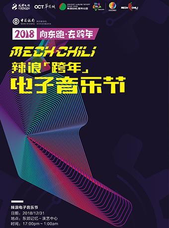 辣浪(跨年)电子音乐节