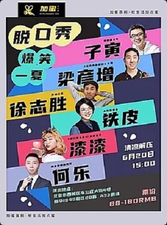 【北京】西城爆笑脱口秀 必看 《加蜜喜剧精品秀》开心麻花A33剧场   爆笑解压局