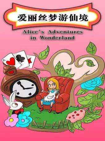 大型童话剧《爱丽丝梦游仙境》
