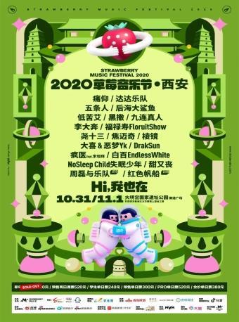 【痛仰&达达&五条人】西安草莓音乐节