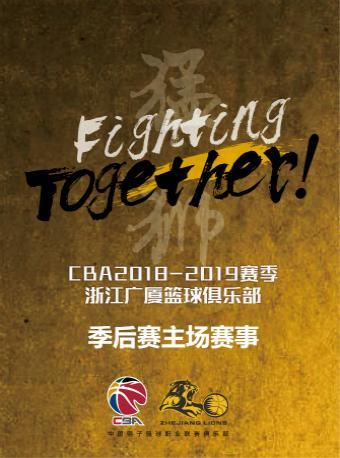 CBA 浙江广厦男篮季后赛主场比赛