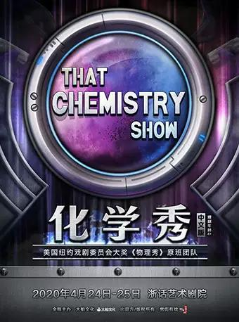 儿童剧《化学秀》中文版