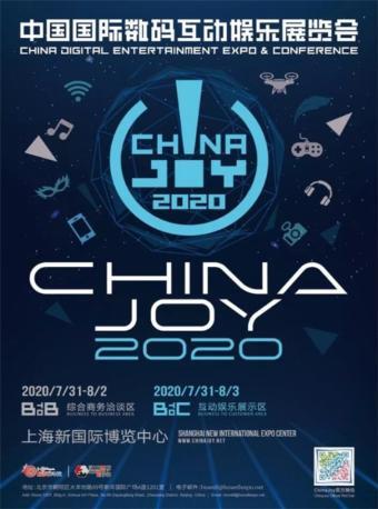 2020 ChinaJoy【即将开始】