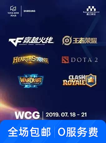 WCG2019XIAN世界电子竞技大赛