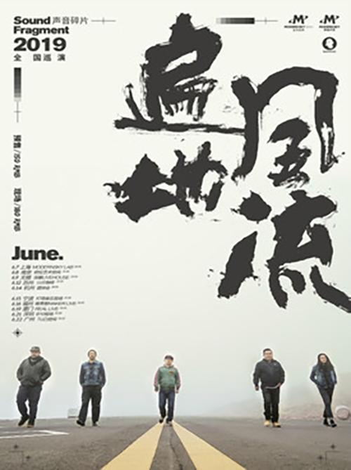 声音碎片2019巡演 广州站
