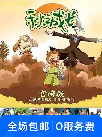 宫崎骏动漫视听音乐会系列—秋之成长
