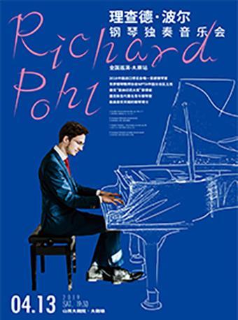 《理查德·波尔钢琴独奏音乐会》