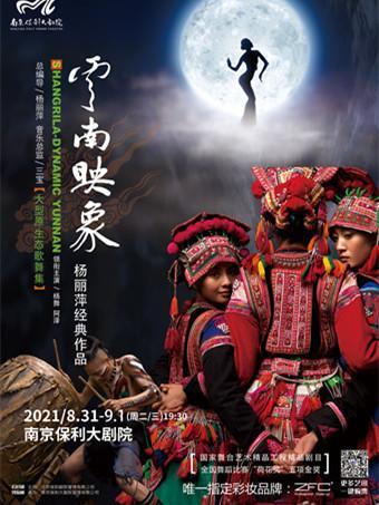 大型原生态舞蹈集《云南映象》
