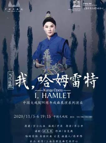 当代昆曲《我,哈姆雷特》