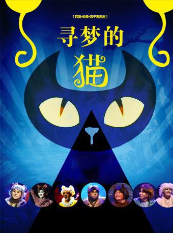 亲子音乐剧《寻梦的猫》